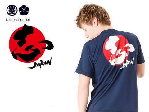 【豊天商店】新作Tシャツ 2014SUMMER 筆文字_c0141944_20184866.jpg