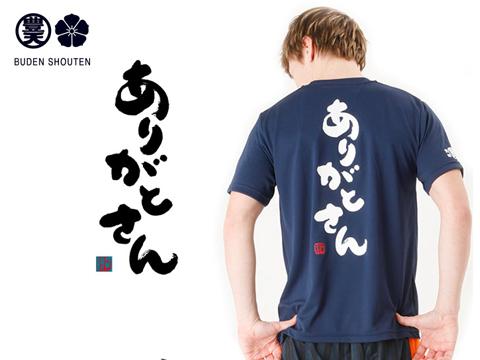 【豊天商店】新作Tシャツ 2014SUMMER 筆文字_c0141944_202147.jpg