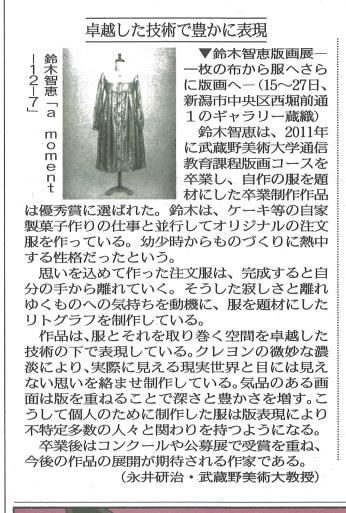 『鈴木智惠版画展』-1枚の布から服へさらに版画へ-27日(火)最終日です。蔵織一押しのリトグラフ作家です。お見逃がし無いようお願いいたします。_d0178448_22212227.jpg