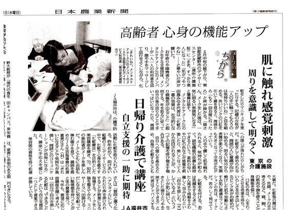 日本農業新聞に掲載されました。_c0145654_10433864.jpg