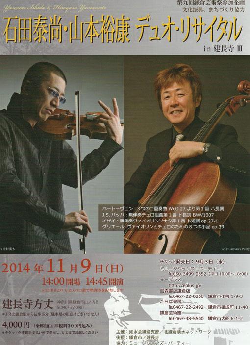 第9回鎌倉芸術祭オープニングレセプション:9/11_c0014967_17185657.jpg