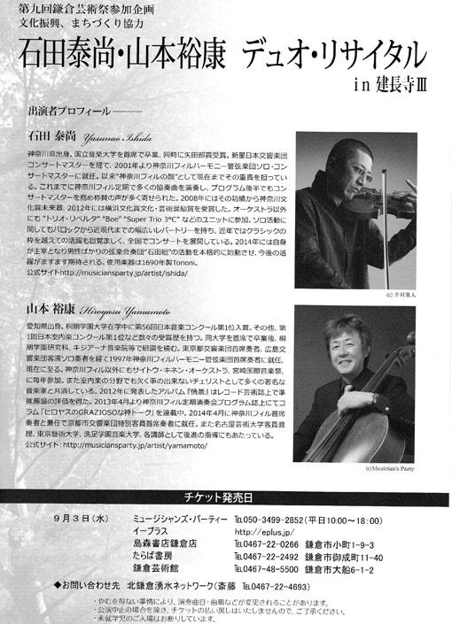 第9回鎌倉芸術祭オープニングレセプション:9/11_c0014967_17193368.jpg
