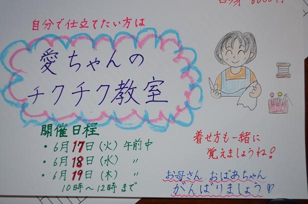 愛ちゃんのチクチク教室^^_d0230676_1838210.jpg