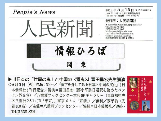 中国有人民日報,日本有人民新聞。人民日報賛美共産党,人民新聞批評執政党。_d0027795_15423741.jpg