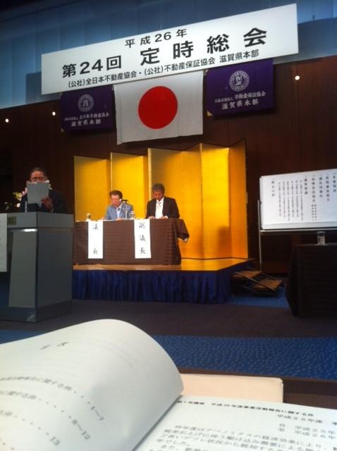 全日本不動産協会 総会_d0244518_1713527.jpg