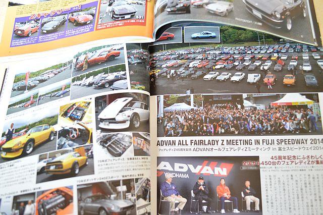 フェアレディZ誕生45周年記念ADVANオールフェアレディZミーティングin富士スピードウェイ2014_f0157823_18160263.jpg
