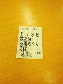 b0102728_1747642.jpg