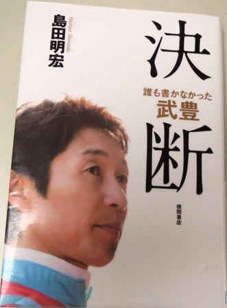 今日のユタカ 京都 3勝。_a0009035_17313362.jpg