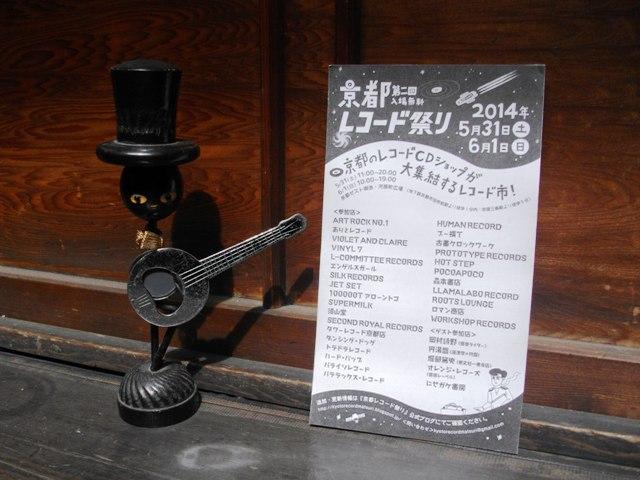 第二回京都レコードまつり_e0230141_14524577.jpg