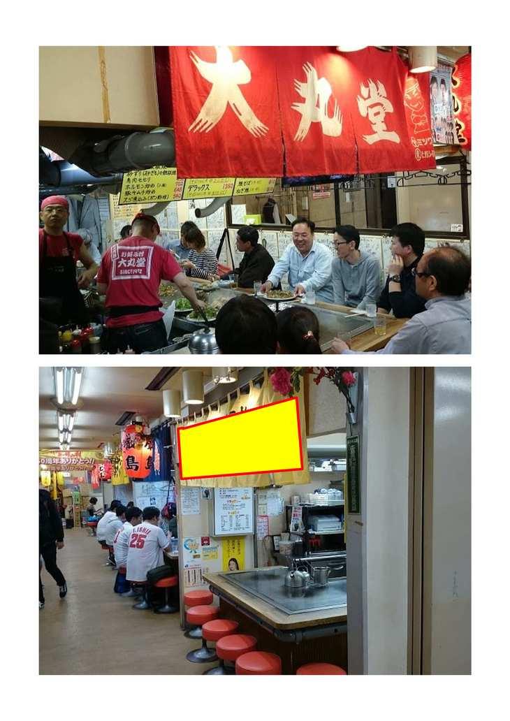 広島のお好み焼き屋さんだらけのビルで・・・_e0225148_22353270.jpg