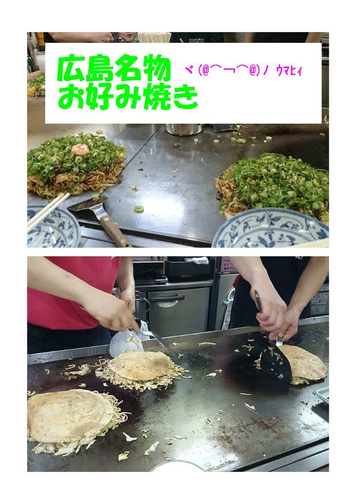 広島のお好み焼き屋さんだらけのビルで・・・_e0225148_22363283.jpg