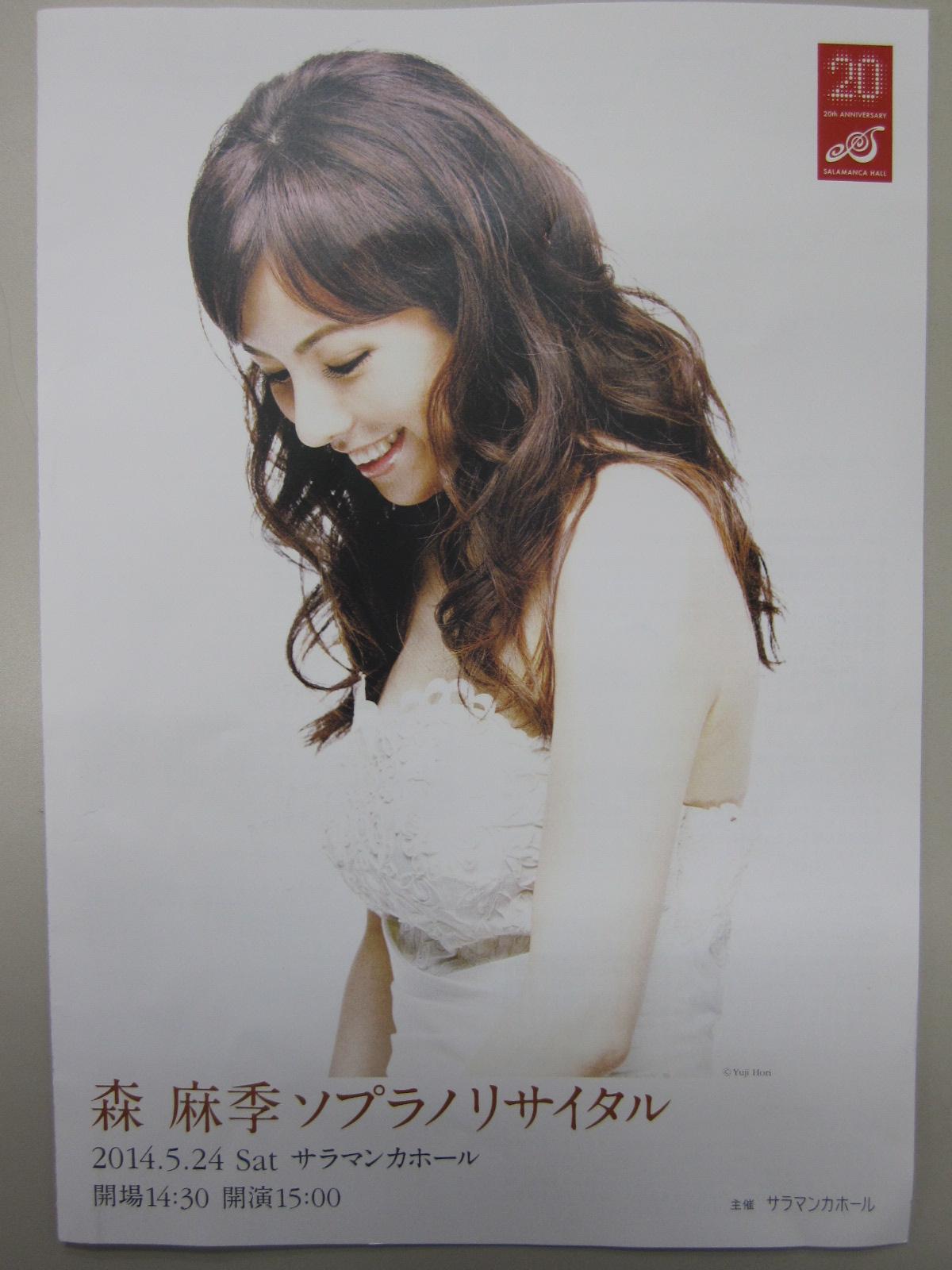 森麻季 (歌手)の画像 p1_27