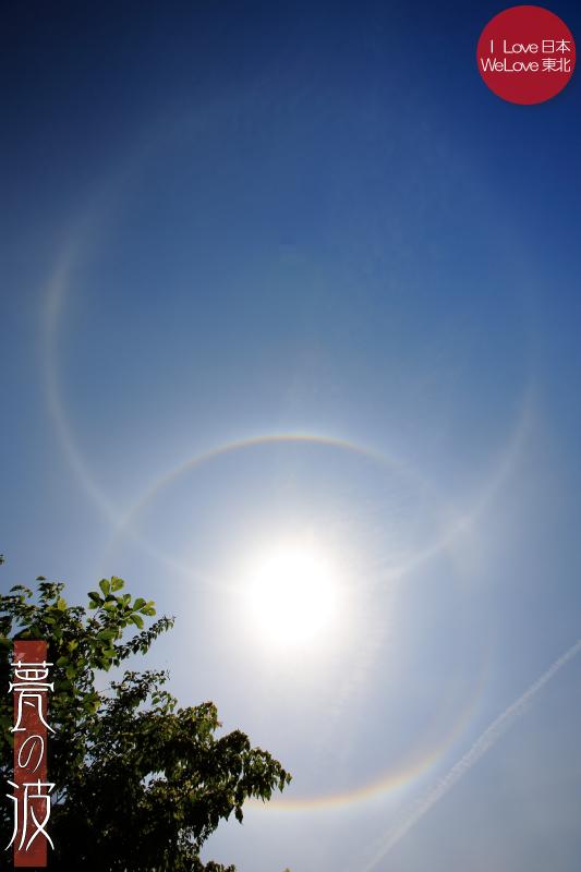 富山の空に二重の虹の輪「日暈、環水平アークと、幻日環」_b0157849_16165435.jpg