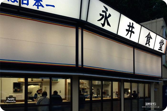 永井食堂 もつっ子_c0210599_3361370.jpg