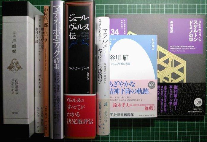 注目新刊:『完本 黒蜥蜴』藍峯舎、ほか_a0018105_23573314.jpg