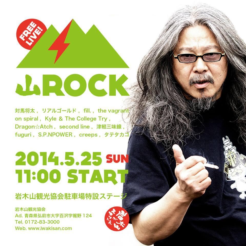 2014.5.25(Sun) 山ROCK / 岩木山観光協会駐車場特設ステージ_c0222907_18242118.jpg