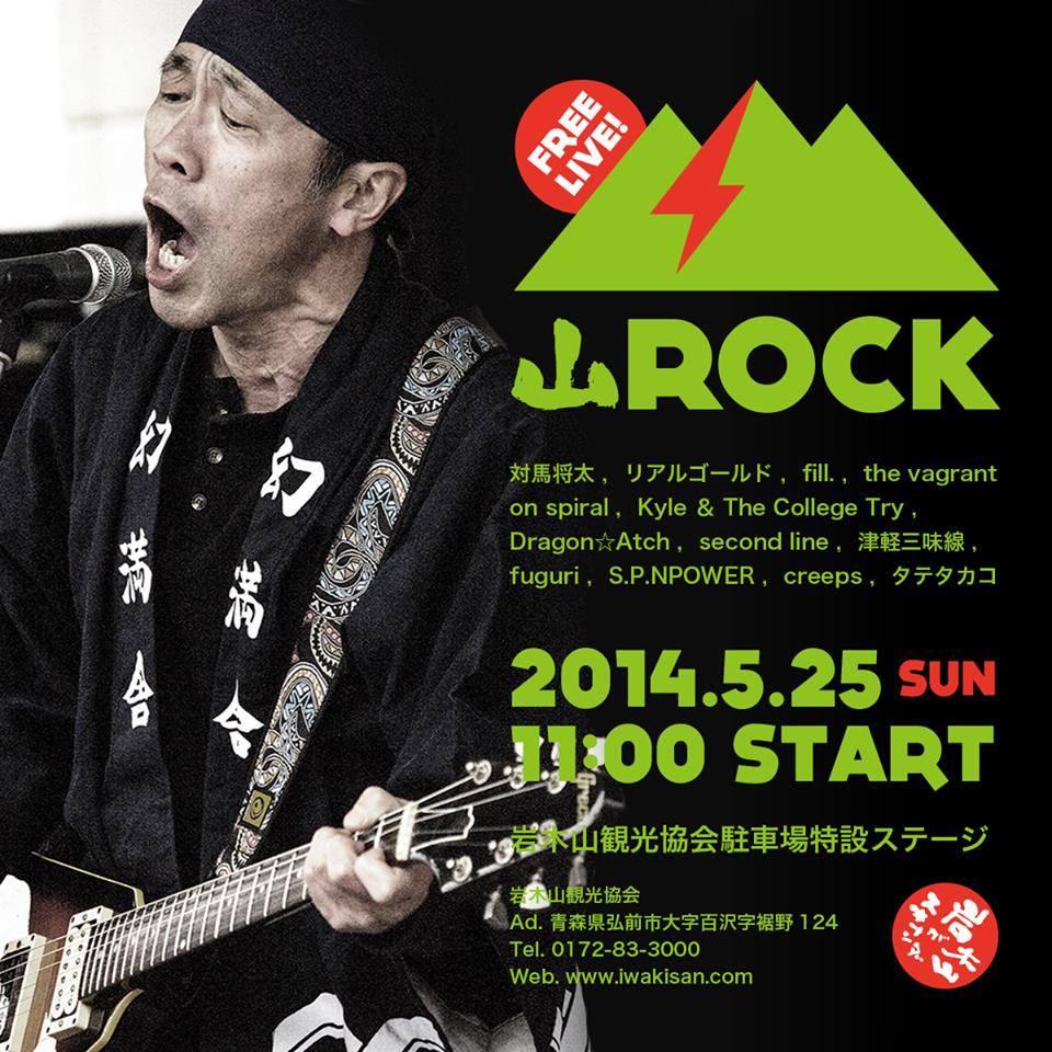 2014.5.25(Sun) 山ROCK / 岩木山観光協会駐車場特設ステージ_c0222907_182457100.jpg