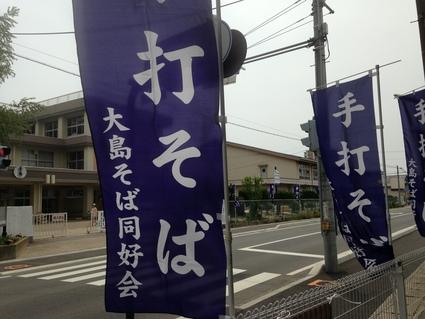 「 大島そば同好会感謝祭 」_f0259324_2161630.jpg