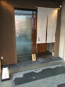 祇園 一道さん_a0059035_22265858.jpg