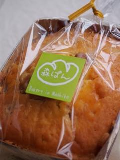 よこやまの森のパン工房のパンを。_b0277136_14223528.jpg