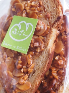 よこやまの森のパン工房のパンを。_b0277136_14243931.jpg
