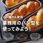 パン教室で「クグロフ・サレ」と「ショコラのパン」!_a0165538_9444382.jpg