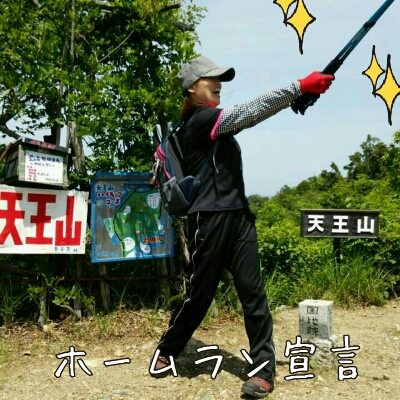 山登り_a0272042_9385558.jpg