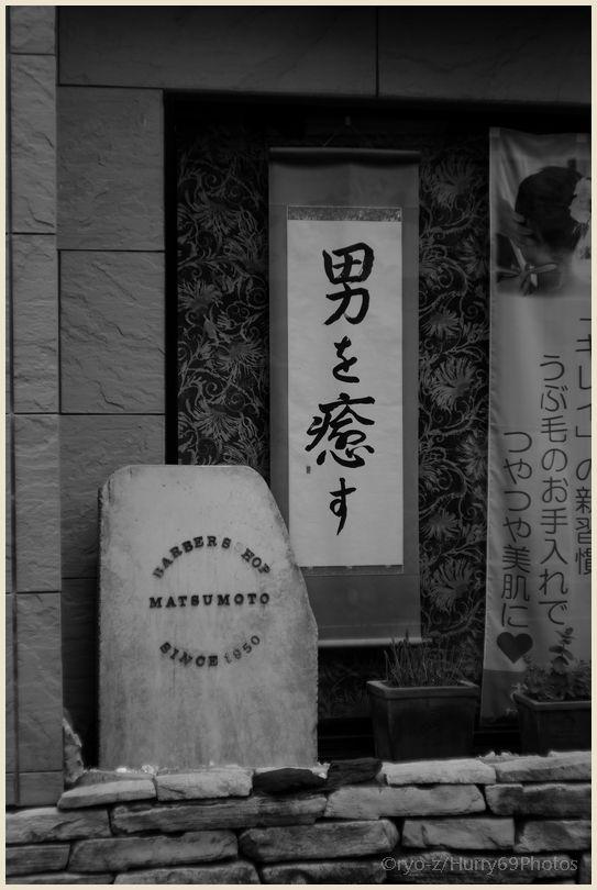 「ドトル会」男を癒す  X-E1_e0063851_11343016.jpg
