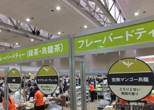 ルピシア・グランマルシェ 2014 札幌会場_d0246960_21103436.jpg