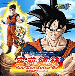 「ドラゴンボール改」(魔人ブウ編)主題歌CD_e0146373_5123761.jpg