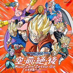 「ドラゴンボール改」(魔人ブウ編)主題歌CD_e0146373_5124486.jpg