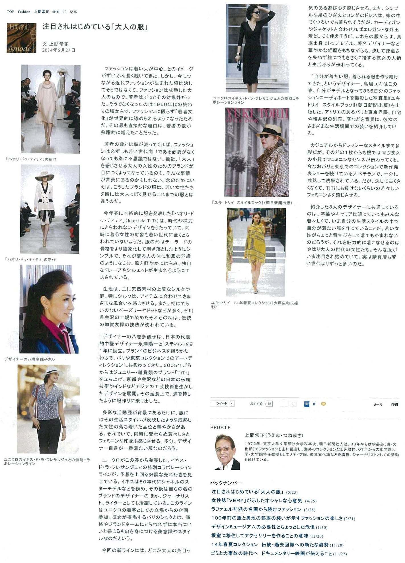 朝日新聞デジタルで「haori de TiTi」〈ハオリ ドゥ ティティ〉をご紹介いただきました。_a0138976_2023614.jpg