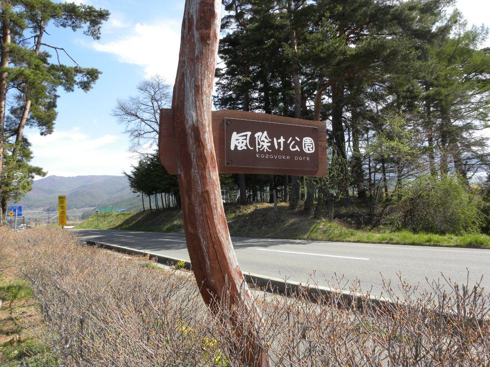 湖東・新井の風除け公園_b0329588_10584923.jpg