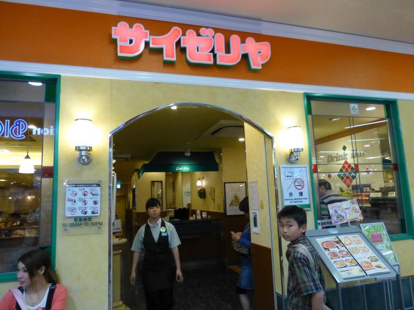 サイゼリヤ イオンモール猪名川店_c0118393_17313773.jpg