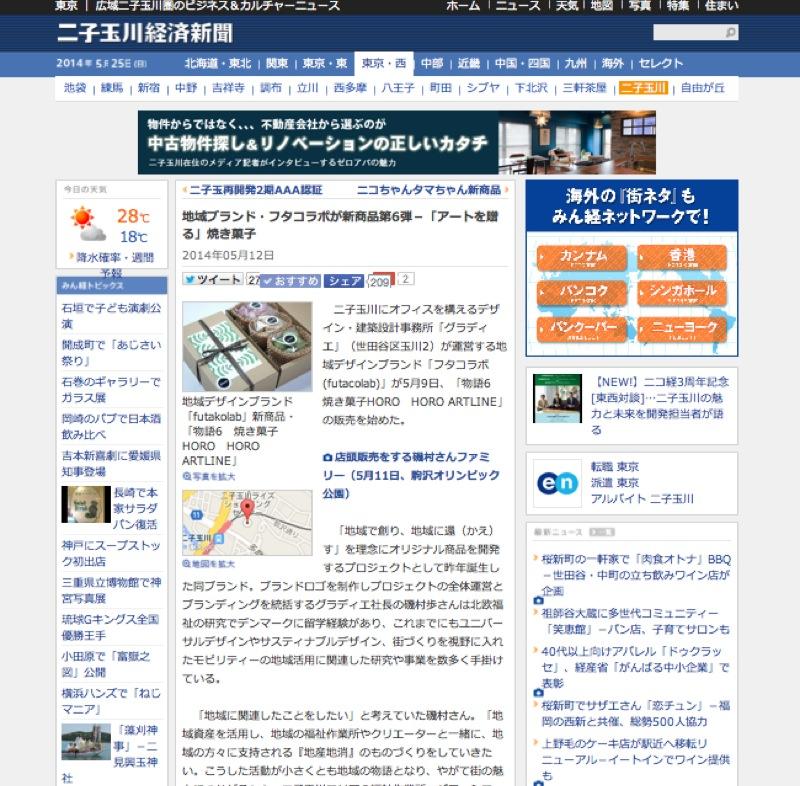 「futacolab」の新製品を発表しました。_f0015295_21352181.jpg