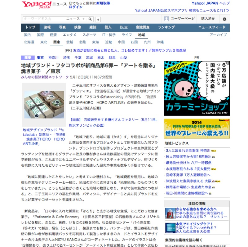 「futacolab」の新製品を発表しました。_f0015295_21371491.jpg