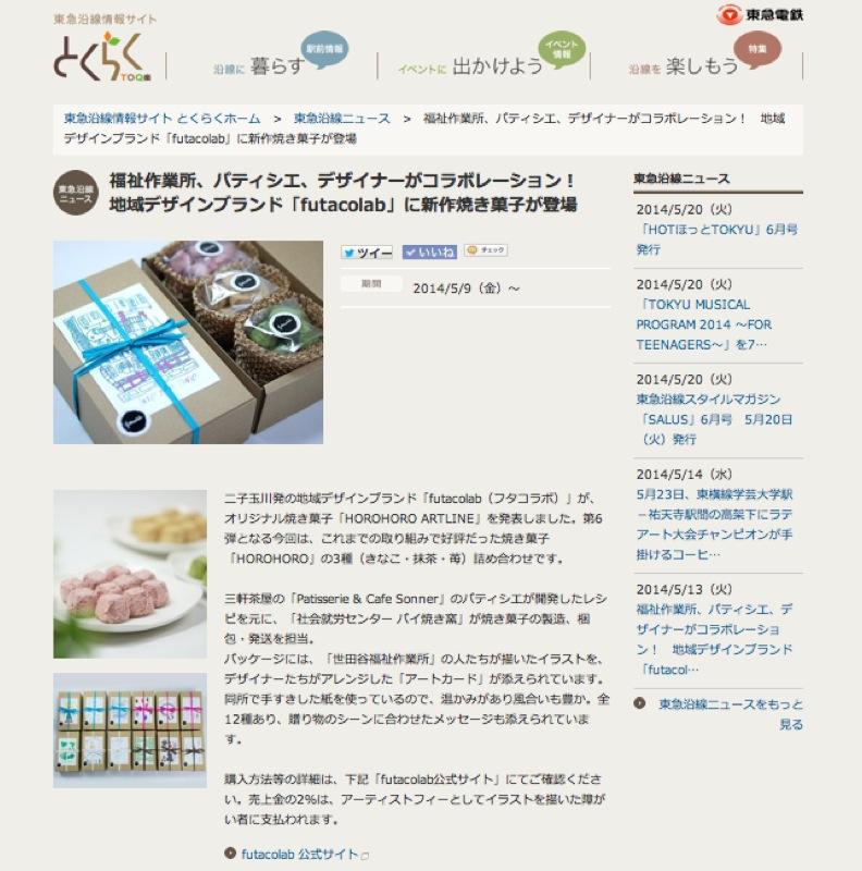 「futacolab」の新製品を発表しました。_f0015295_21375410.jpg
