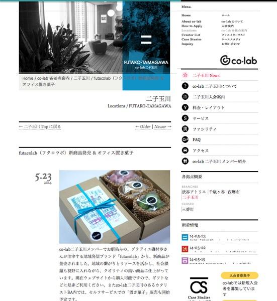 「futacolab」の新製品を発表しました。_f0015295_21471473.jpg