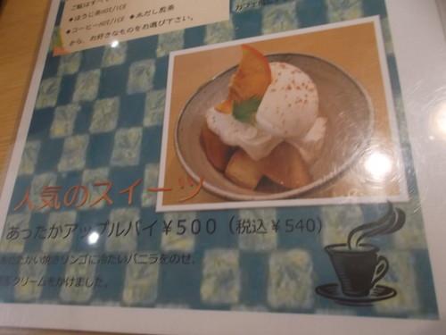 茶和屋_f0076001_23395865.jpg