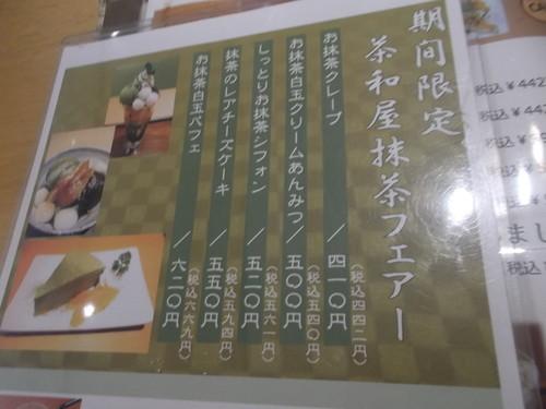 茶和屋_f0076001_23401339.jpg
