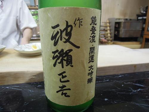 博多 物見遊山だよ~~小倉 酒人肴くらぶ「夢」_e0116211_12345759.jpg