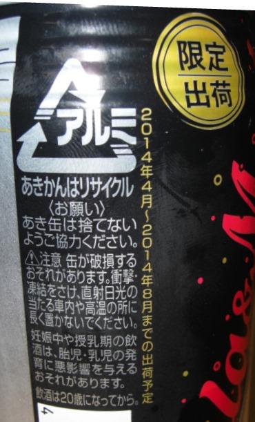 アサヒ コーラ&モルト~麦酒酔噺その215~良いとこ見つけよう!_b0081121_6202461.jpg