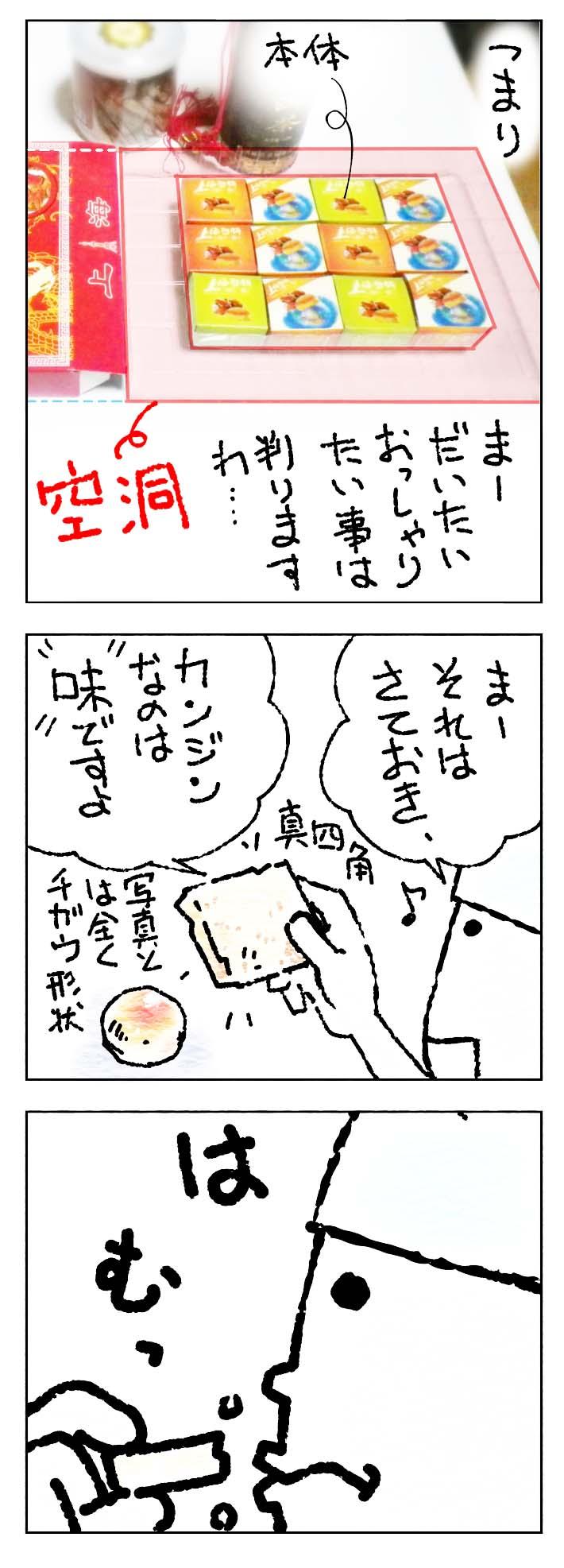 b0038225_0183999.jpg