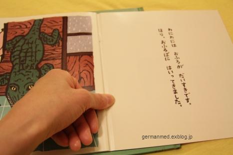 月刊「こどものとも」の開き方_d0144726_894285.jpg