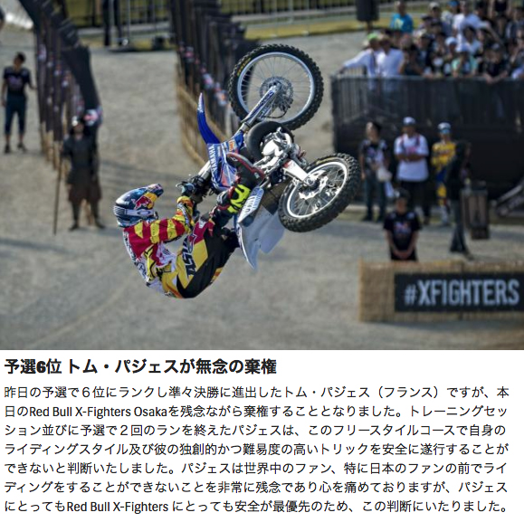 Red Bull X-Fighters Osaka 2014 観戦_a0170631_1655479.jpg