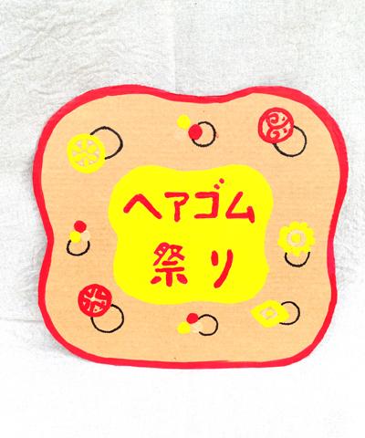 6/15 雑司ヶ谷手創り市に出展します_d0156336_16173766.jpg