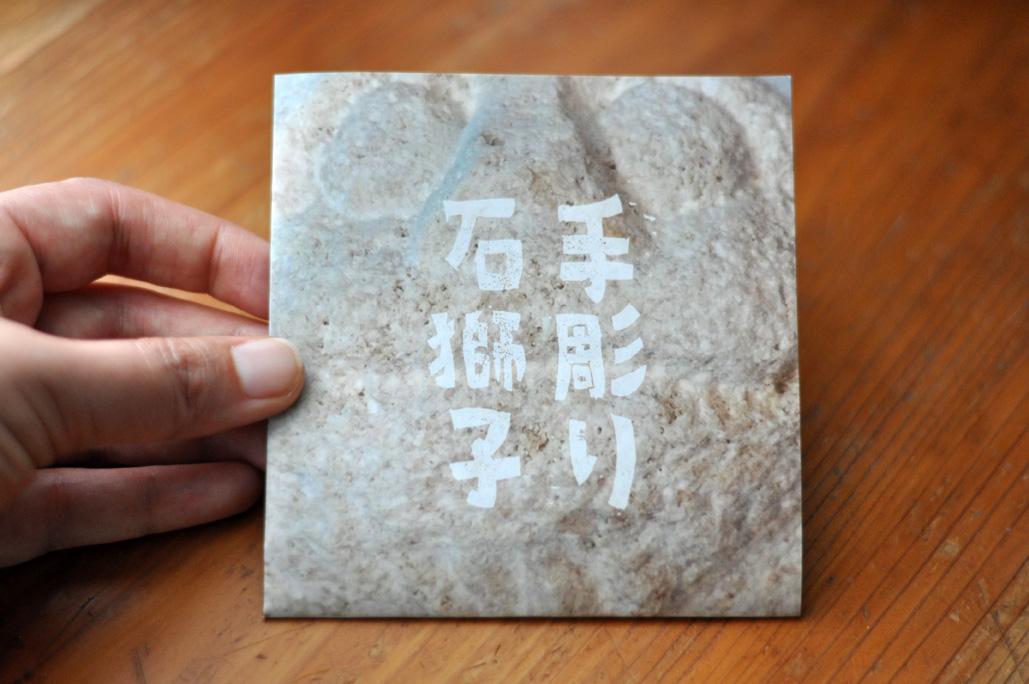 スタジオde-jinの手彫り石獅子_c0191542_10445536.jpg