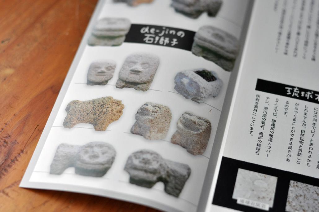 スタジオde-jinの手彫り石獅子_c0191542_10453049.jpg