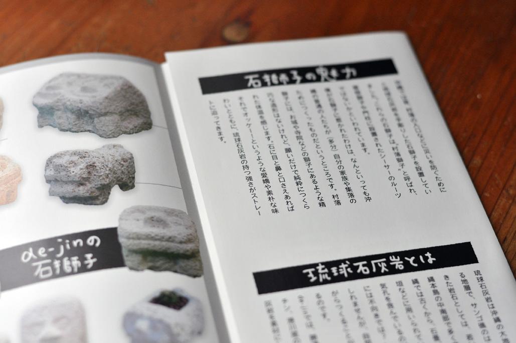 スタジオde-jinの手彫り石獅子_c0191542_10455959.jpg