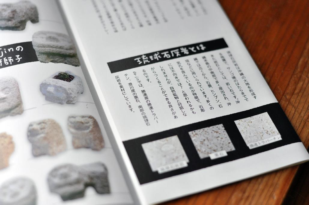 スタジオde-jinの手彫り石獅子_c0191542_10461989.jpg